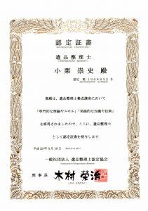 遺品整理士 認定第ISO8832号 認定証書 名古屋市便利屋ひかり