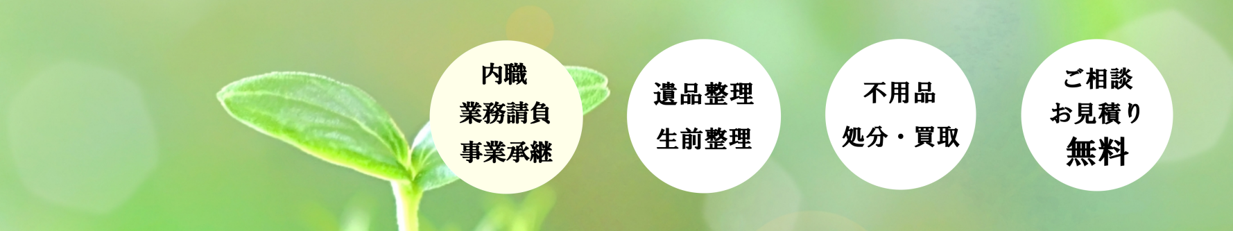 スターワーク株式会社・片付け便利屋スターワーク 弊社は名古屋市全域、愛知県西部を域として地域に根ざした便利屋です。どこに頼めばいいのだろうか?と思いましたら是非当社にご相談下さい。片付けから引取り回収、買取までオールマイティに対応しております。 主なサービス内容 ・ゴミ屋敷片付けのお手伝い ・生前整理のお手伝い ・遺品整理のお手伝い ・不用品片付けのお手伝い ・ゴミ片付けのお手伝い ・引越しのお手伝い ・不用品の買取 ・雑草刈取り等さまざまなお手伝いをいたします。
