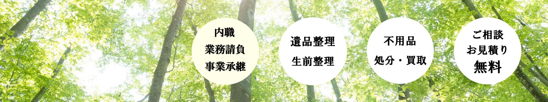 株式会社ひかり・片付け便利屋ひかり 弊社は名古屋市全域、愛知県西部を域として地域に根ざした便利屋です。どこに頼めばいいのだろうか?と思いましたら是非当社にご相談下さい。片付けから引取り回収、買取までオールマイティに対応しております。 主なサービス内容 ・ゴミ屋敷片付けのお手伝い ・生前整理のお手伝い ・遺品整理のお手伝い ・不用品片付けのお手伝い ・ゴミ片付けのお手伝い ・引越しのお手伝い ・不用品の買取 ・雑草刈取り等さまざまなお手伝いをいたします。