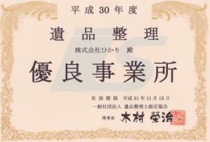 遺品整理士 平成30年 優良事業所